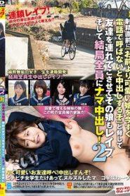 [SVDVD-725] นักเรียนหญิงข่มขืนใหม่ในโรงเรียนชนบท AV JAPAN