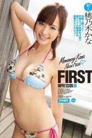 [IPZ-637] Kana Momonogi เปิดตัวเอวีสายกิน | AV SUBTHAI